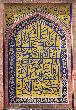 mosquee Arabic Calligraphy The Wazir Khan Mosque in Lahore Pakistan3 jpg