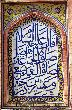 mosquee Arabic Calligraphy The Wazir Khan Mosque in Lahore Pakistan4 jpg
