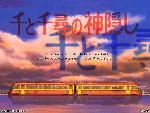chihiro le voyage de chihiro 4 jpg